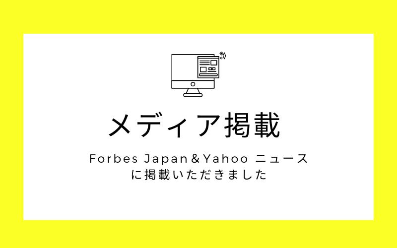Forbes Japan&Yahooニュースに掲載いただきました!